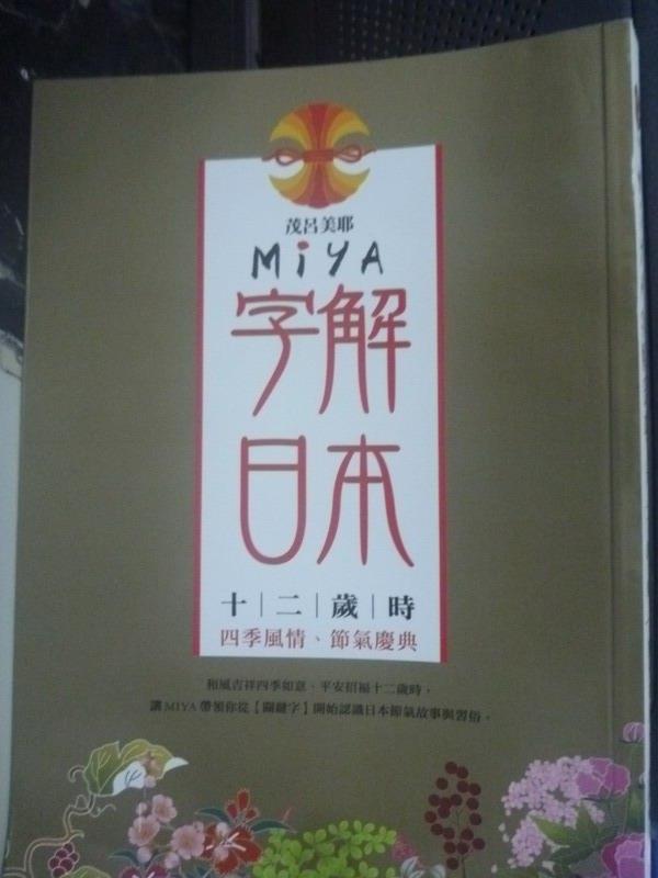 【書寶二手書T1/社會_YKB】MIYA字解日本:十二歲時_茂呂美耶