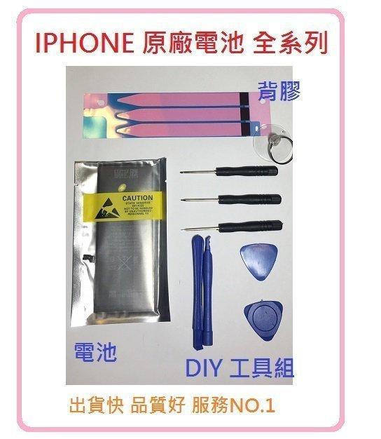 3C迦南園 【保固一年】蘋果電池 iphone 5 電池送 拆機工具 apple 零循環 全新電池 內置電池