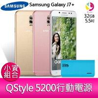 Samsung 三星到下單現折300元 三星 Samsung Galaxy J7+ 智慧型手機『贈 QStyle Rome 5200行動電源』12期0利率