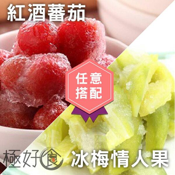 紅酒蕃茄+冰梅情人果★任選3包