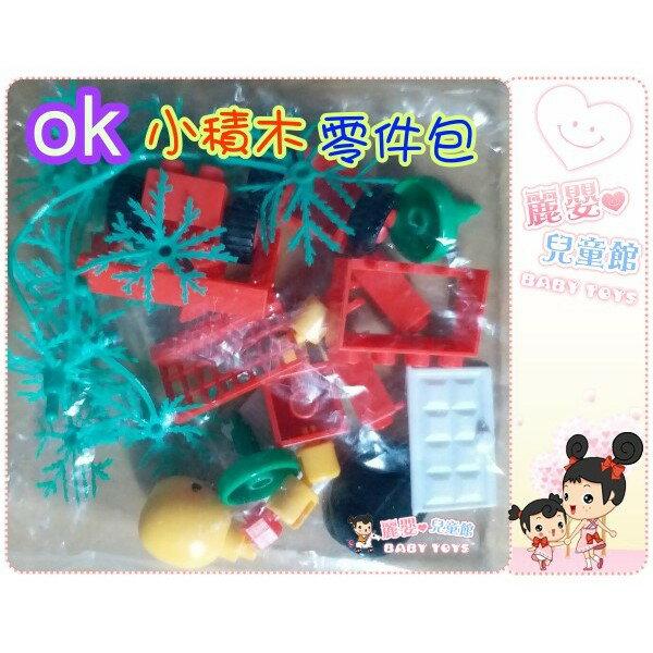 麗嬰兒童玩具館~我高OK積木小顆粒-人偶道路零件包-積木補充包.單包價