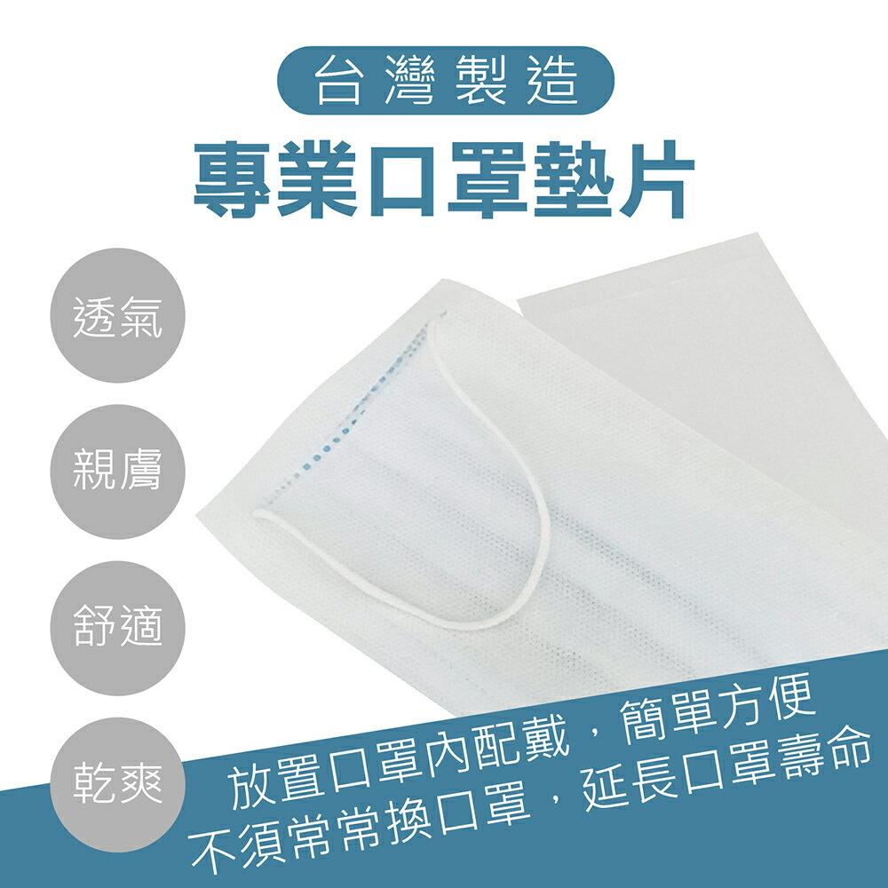 【MIT台灣製 拋棄式口罩內襯墊】口罩內襯 口罩防護墊 口罩墊片 衛生墊 拋棄式口罩防護墊 口罩護墊 防護口罩內墊內襯 5