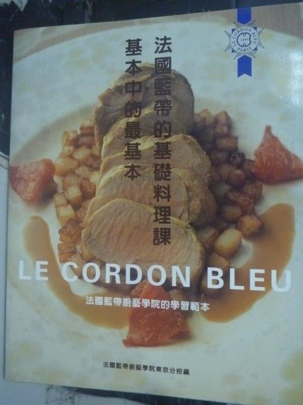 ~書寶 書T4/餐飲_ZGY~法國藍帶的基礎料理課_法國藍帶廚藝學院