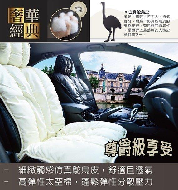 權世界@汽車用品 安伯特 仿真鴕鳥皮/高科技太空棉 時尚L型舒適沙發墊 前座L型坐墊 ABT-A026