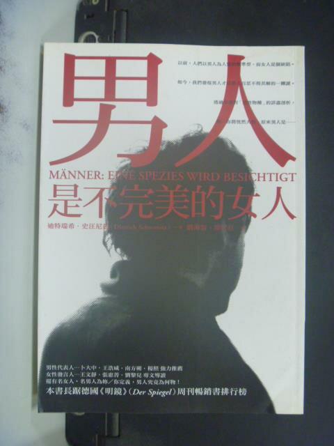 【書寶二手書T5/兩性關係_GPJ】男人是不完美的女人_迪特瑞希.史汪尼玆