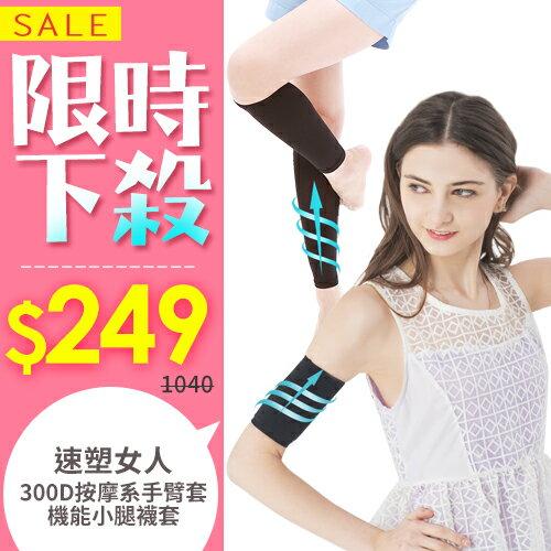 速塑女人 局部雕塑美型 300D立體按摩系-超機能手臂套+420D環繞雕塑系-超機能小腿襪套