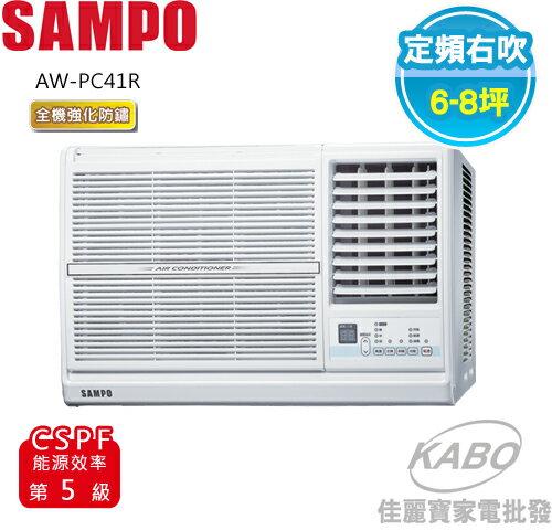 【佳麗寶】-(含標準安裝)(SAMPO聲寶)定頻窗型冷氣(6-8坪)AW-PC41R(右吹)AW-PC41L(左吹)