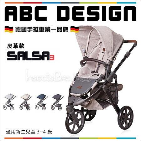 ✿蟲寶寶✿【德國ABC Design】高視野座椅高度 特殊防潑水材質 雙向式座椅 高階皮革版-Salsa 3 Style