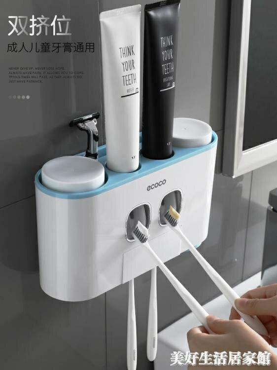 牙刷置物架免打孔漱口刷牙杯掛牆式衛生間吸壁式壁掛牙具收納套裝♠極有家♠