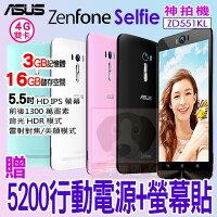 母親節禮物推薦神拍機 ASUS ZenFone Selfie ZD551KL 3G/16G 贈5200行動電源+螢幕貼 5.5 吋 LTE 智慧型手機
