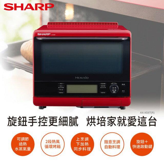 【領券95折無上限】【SHARP 夏普】31L 自動料理兼烘培水波爐(AX-XS5T)
