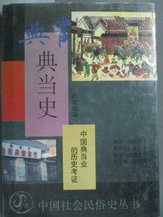 【書寶二手書T1/社會_MBN】中國社會民俗史叢書-典當史_曲彥斌