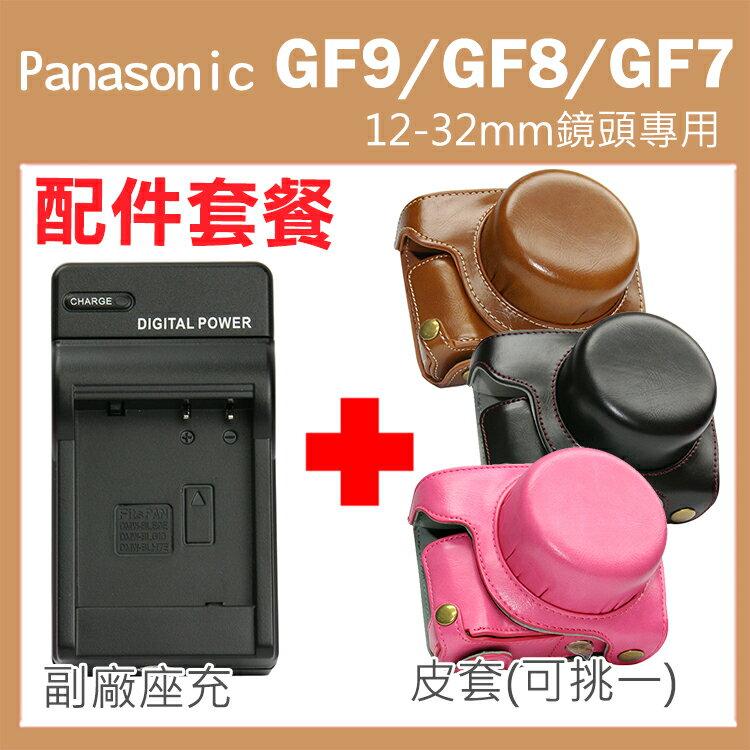 【配件套餐】Panasonic Lumix GF9 GF8 GF7 專用配件套餐 皮套 充電器 座充 坐充 12-32mm 鏡頭 相機皮套 復古皮套 BLH7E
