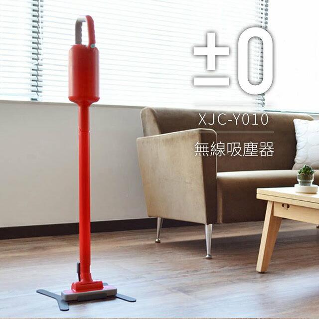 屢獲好評!【日本正負零±0】無線吸塵器  XJC-Y010【滿3000送10%點數】 4
