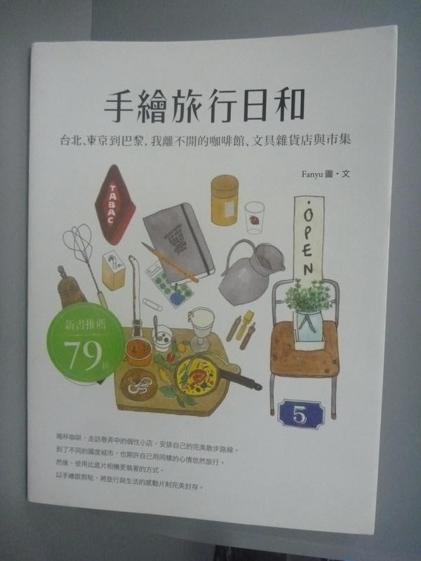~書寶 書T2/地圖_YCB~手繪旅行日和:台北、東京到巴黎,我離不開