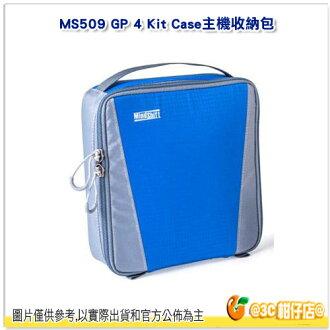 MindShift 曼德士 GOPRO 行動攝影配件 MS509 GP 4 Kit Case 主機收納包 收納包 彩宣公司貨 分期零利率