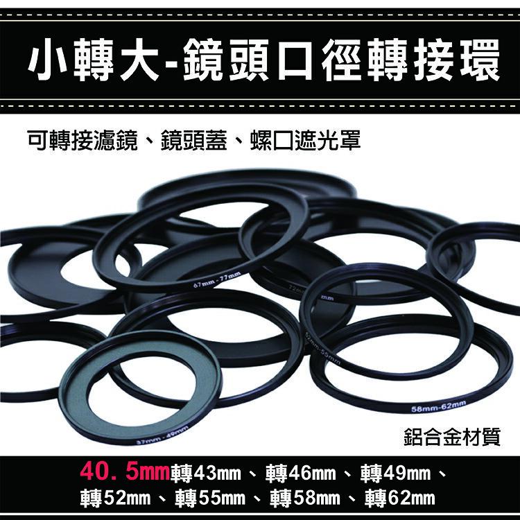 攝彩@通用副廠配件小轉大-鏡頭口徑轉接環 40.5mm轉43 46 49 52 55 58 62mm 彰化市