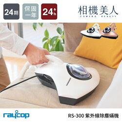 【單機下殺】RAYCOP RS-300 紫外線除塵蟎機 RS300 除去塵蟎 PM2.5 紫外線殺菌(珍珠白)