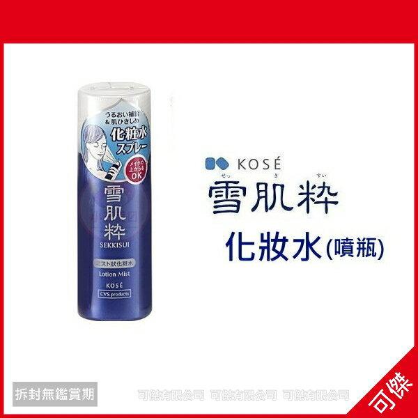 可傑 KOSE 雪肌粹 化妝水噴霧 35g (噴瓶)