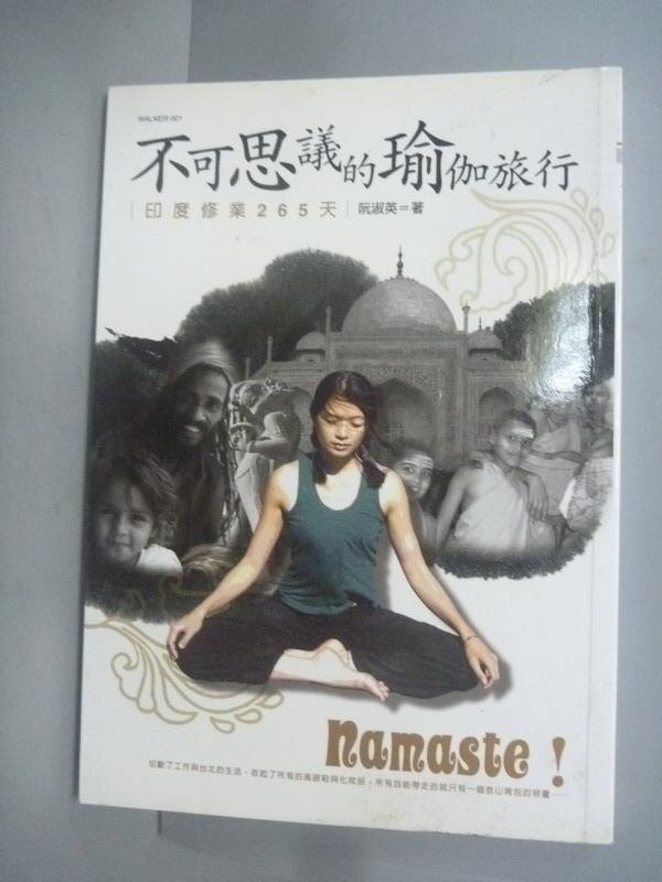 ~書寶 書T8/旅遊_KEE~不可思議的瑜伽旅行:印度修業265天_阮淑英