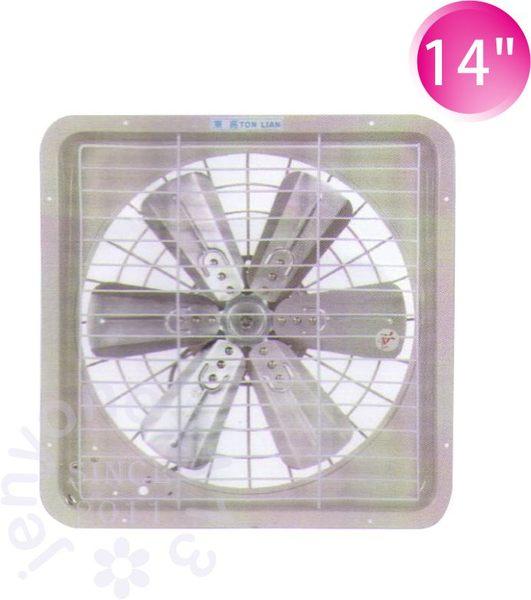 【東亮】鋁葉 14吋吸排通風電扇 TL-614(排風扇/工業用)