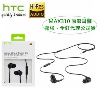 【免運費】【遠傳盒裝公司貨】HTC MAX 310【原廠耳機 Hi-Res】HTC 10 M7 M8 E8 M9 X9 E9 E9+ M9+ A9 M10 Butterfly