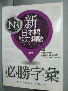 【書寶二手書T1/語言學習_XEB】新日本語能力測驗N3必勝字彙_劉文照