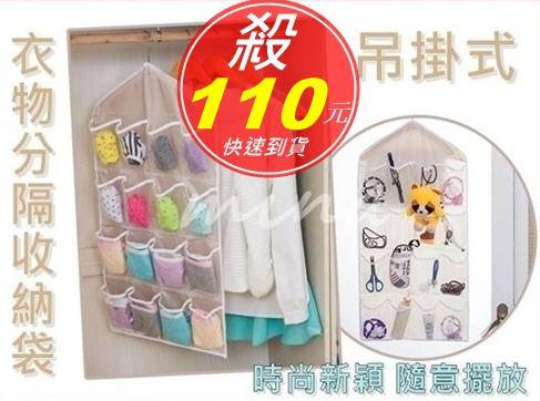^(mina ^) 衣物分隔收納袋 多 吊掛式 彩色 輕巧 分類 收納 省空間 B0003