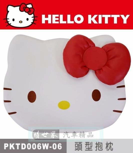 權世界@汽車用品 Hello Kitty 經典皮革系列 頭型舒適抱枕 午安枕 腰靠墊 PKTD006W-06