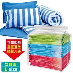 SoEasy 幸福草立體型衣物棉被壓縮袋L(80x100+32cm)(MP0298)