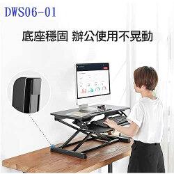 桌上桌 LEOPARD 獵豹 DWS06-01
