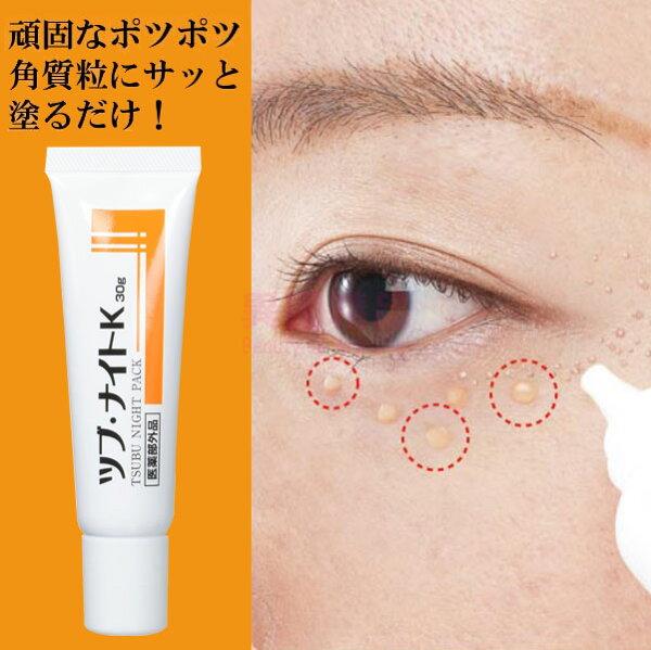 日本 Tsubu Night Pack 去眼部油脂粒夜間修護眼膜 去除眼部角質粒 小肉芽 30g【特價】§異國精品§