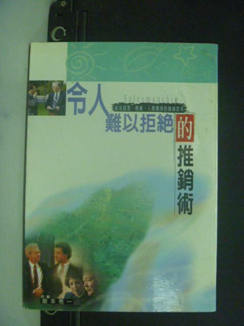 【書寶二手書T9/行銷_KKB】令人難以拒絕的推銷術_阪本亮一, 宏儒