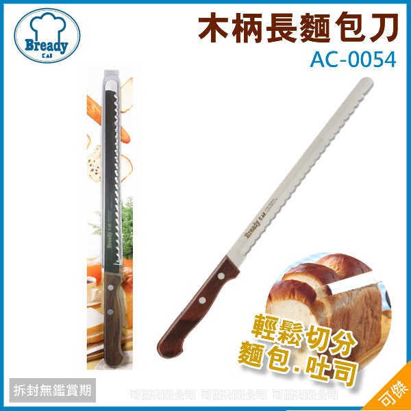 可傑 日本製 貝印 bready KAI 木柄長麵包刀  AC-0054 AC0054 麵包刀 吐司刀  特殊刀刃輕鬆切分