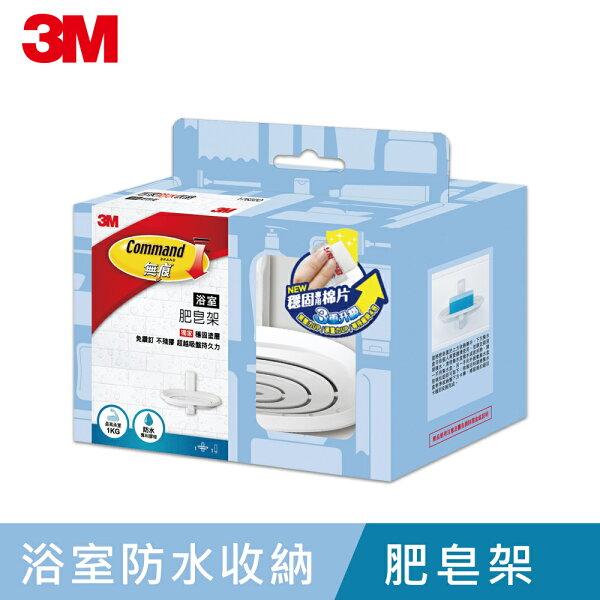 【3M】無痕浴室防水收納系列-肥皂架7100090453