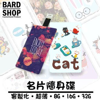 BardShop客製化名片隨身碟/4G/8G/16G/32G