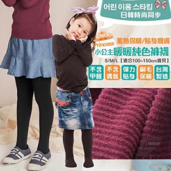 <br/><br/>  Princess小公主暖暖純色褲襪-褲襪款<br/><br/>