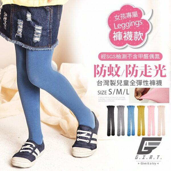 <br/><br/>  女孩專屬四季全彈性內搭(Leggings-褲襪款)<br/><br/>