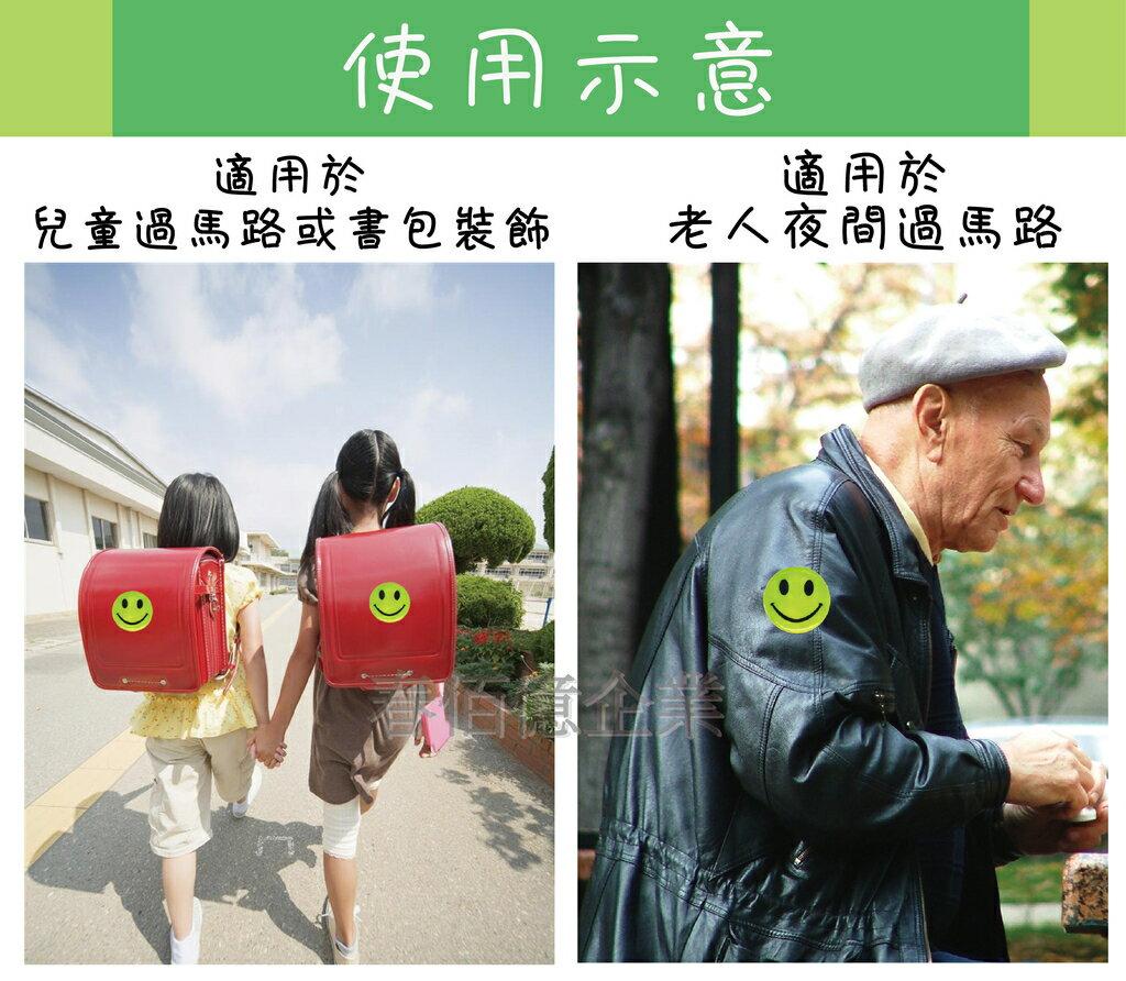 (11元)微笑反光貼1組4入 / 夜間路跑 / 兒童安全 / 老人安全 / 夜間單車族 / 機車反光貼 / 汽車反光貼 2