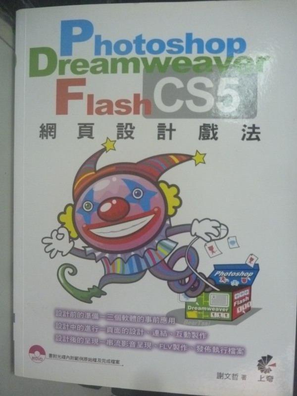 ~書寶 書T3/電腦_ZBH~Photoshop Dreamweaver FlashCS5