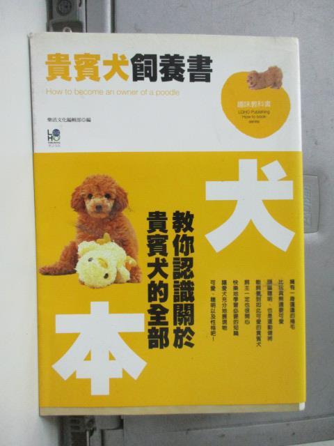 【書寶二手書T1/寵物_NSZ】貴賓犬飼養書