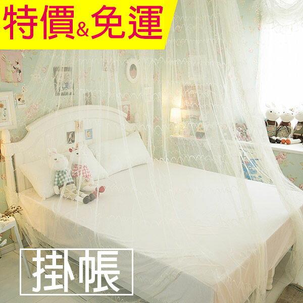 【免運】日式掛帳蚊帳 雙人床5尺*6.2尺適用 彈性鋼材製 防蚊力佳 夏日必備 (不含掛鉤) 0