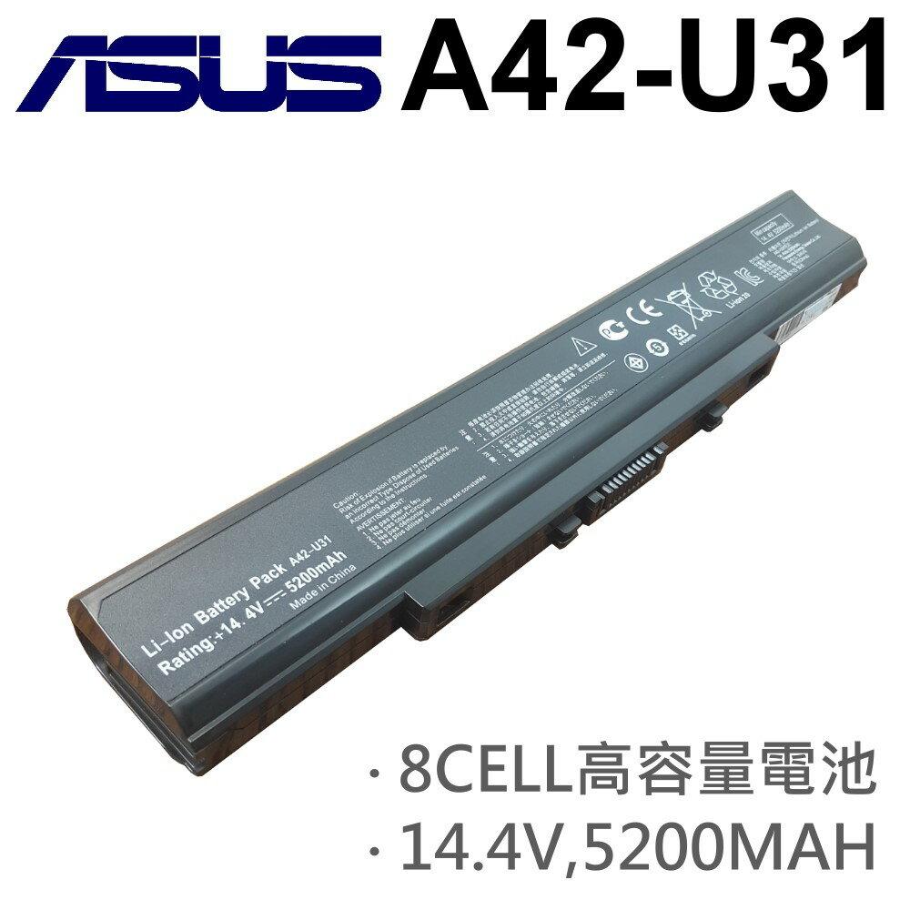 ASUS 8芯 日系電芯 A42-U31 電池 SeriesU31E U31F U31J U31JC U31JF U31JG U31S U31SD U31SV U41 Series U41E U41F..