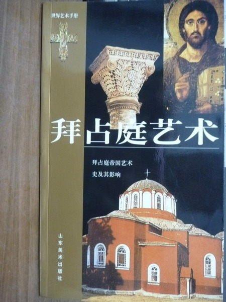 【書寶二手書T4/藝術_QAX】拜占庭藝術_山東美術出版社_簡體