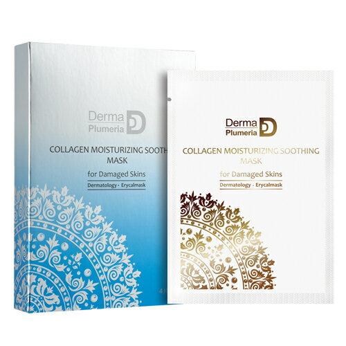 DERMAGOR朵瑪 極緻舒潤保濕修護面膜4片/盒