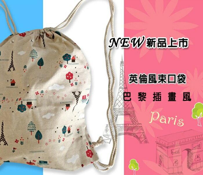 英倫抽繩雙肩包 巴黎 插畫 鄉村 印花 束口袋 束口包 後背包 收納袋 旅行包 收納包包