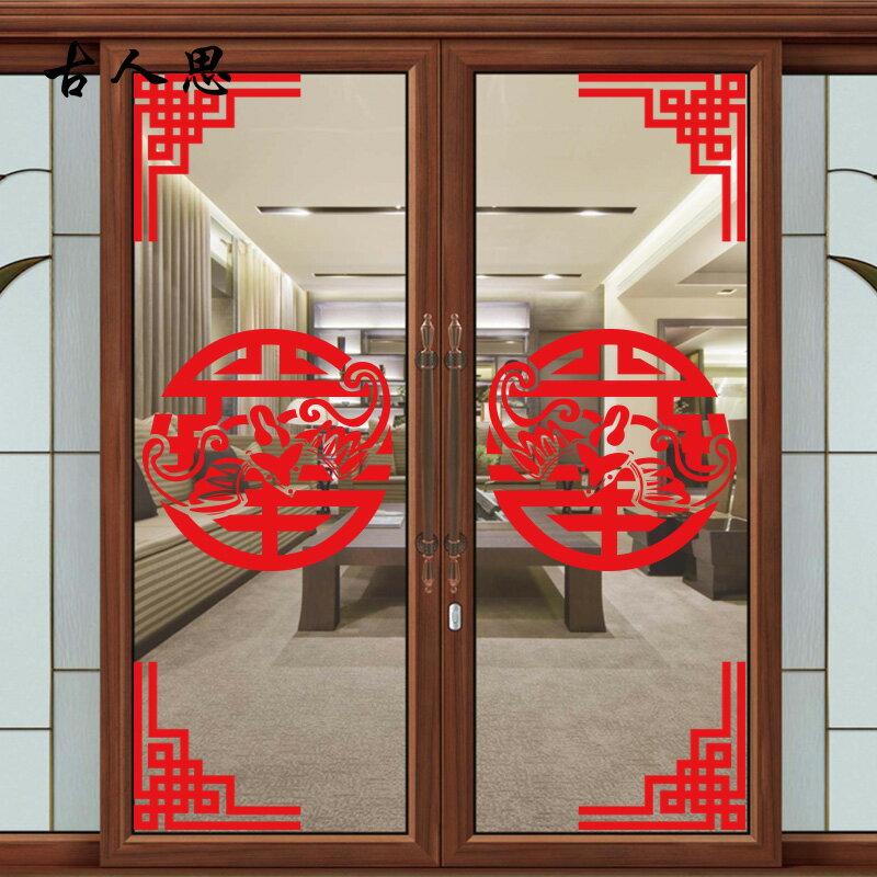 中式古典窗花格墻貼紙 玻璃門櫥窗裝飾貼 家居窗花餐廳玻璃華格貼1入