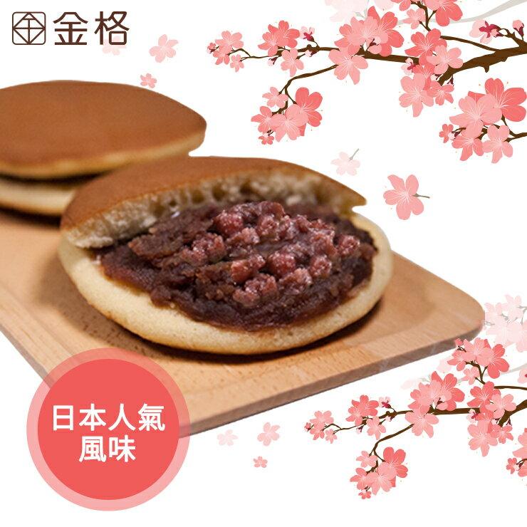 【金格】日式風味三笠燒70gx6入?鬆軟餅皮加上甜蜜紅豆餡?