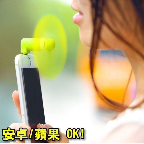 iPhone 安卓即插即用創意隨身風扇 小風扇 迷你電風扇 手機周邊配件 創意竹蜻蜓 防塵塞【RS457】