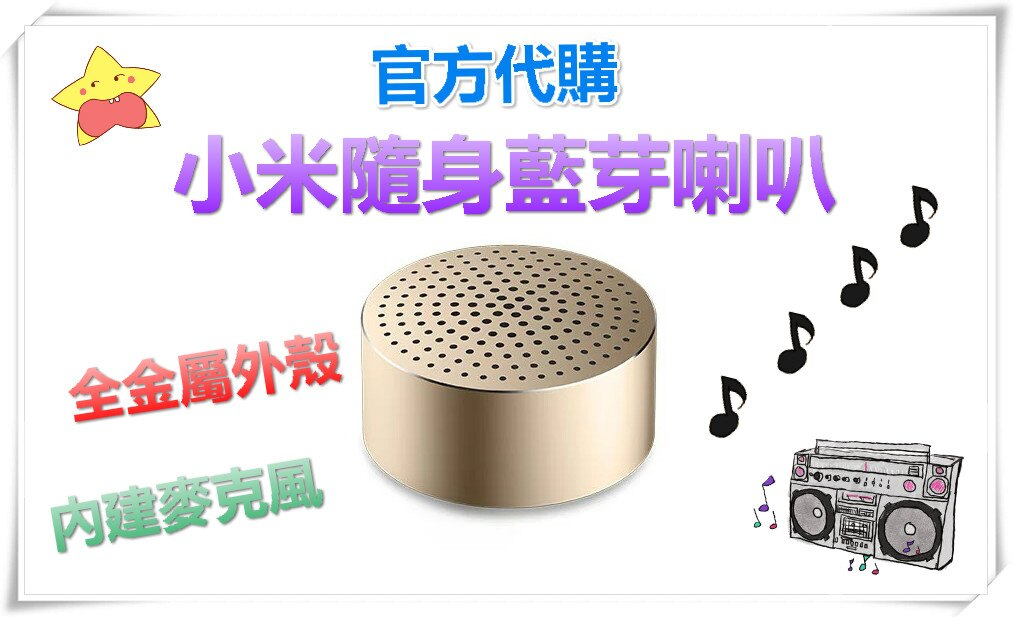 限量-官方代購 小米隨身藍芽喇叭 小米 喇叭 藍芽喇叭 金屬外殼 藍芽4.0技術